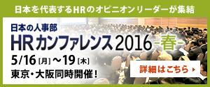 HRカンファレンス2016春 東京・大阪開催!
