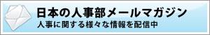 日本の人事部メールマガジン
