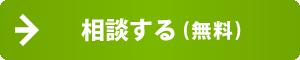 相談する(無料)