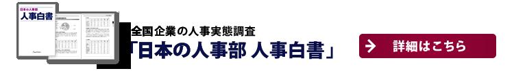 全国企業の人事実態調査「日本の人事部 人事白書2015」