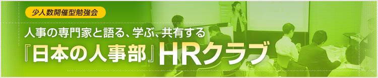 少人数開催型勉強会 人事の専門家と語る、学ぶ、共有する『日本の人事部』HRクラブ