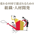 【特別記事:ダウンロードキャンペーン!】「変わる中国で選ばれるための 組織・人材開発」第一弾公開中!