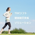 TDCソフトウェアエンジニアリング「健康経営支援ソリューション」