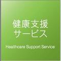 健康支援サービス