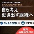 次世代型ビジネススキル「ENAGEED for Biz」