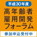平成30年度高年齢者雇用開発フォーラムの開催(H30.10.3)_画像