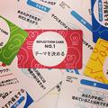 【無料体験会】リフレクションカードで考える人材育成