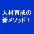10/16名古屋◎無料◎「起承転結人材」をご存じでしょうか?! 「ひと」と「組織」がイキイキする新メソッドを実践リーダーが語ります!