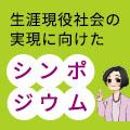 <受付終了しました>生涯現役社会の実現に向けたシンポジウム(東京開催)