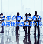 【大企業様向け】人事企画推進者の異業種交流会 2018