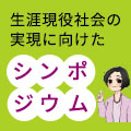 生涯現役社会の実現に向けたシンポジウム(大阪開催 H31.1.18)