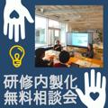 【無料!】自社の社員は自社で育てる!研修内製化無料相談会1/30(水)開催
