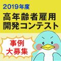 【表彰あり】2019年度高年齢者雇用開発コンテスト