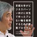 2019年度 京都大学エグゼクティブ・リーダーシップ・プログラム