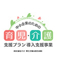 ★【東大阪商工会議所主催】 (無料セミナー)★ 仕事と育児・仕事と介護の両立支援セミナー~※個別支援あり(要事前申込)