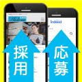 【Indeed社登壇・無料・奈良】採用ホームページを軸にした集客×応募強化対策