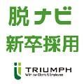 【東京】2021卒向け 「脱ナビ」インターンシップ集客セミナー