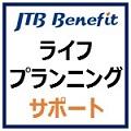 【8/21(水)無料】ライフプランニングと働き方改革 ~確定拠出年金制度の有効活用による福利厚生向上戦略~