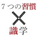 【限定100名】7つの習慣×識学 令和で勝ち続ける日本初のプログラム『インサイド・アウト』 各社代表が集結し登壇致します!経営者・人事責任者の方はお見逃しなく!