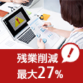 FUJITSU Software TIME CREATOR_画像