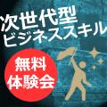 """[東京]【無料体験会】これからの時代に必要な""""主体性""""を身に付ける ~組織成長に必要な実行力のある人材へ~"""