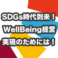 【EDGE主催 】SDGs時代到来!WellBeing経営を実現するための組織改善事例発表セミナー