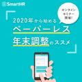 【オンラインセミナー】年末調整が大きく変わる! 2020年から始める『ペーパーレス年末調整』のススメ(6/19 11:00-)
