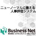 【無料WEBセミナー】【大手企業向け】ニューノーマルに備える人事評価システム