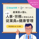 [共催ウェブセミナー・7月29日(水)] 産業医が語る、いま人事・労務に求められる従業員の健康管理