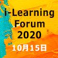 【無料オンライン】これからの人財育成を共に考える特別セミナー  「学びで企業がかわる、学びが未来をかえる」