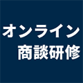 オンライン商談研修