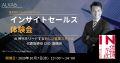 【オンライン開催】インサイトセールス研修 体験会~ニューノーマル時代の営業力とは?~