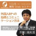元花王グローバル部門責任者が語る 外国人材への指導とコミュニケーション方法【無料Webセミナー】