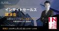 【オンライン開催】インサイトセールス講演会~ニューノーマル時代の営業力とは?~