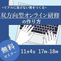 【11/4日17:00~開催】リアルに負けない質をつくる双方向型オンライン研修の作り方