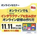 【11/11(水)20:00~開催】オンラインでもインタラクティブ(双方向)を生み出すオンライン研修の作り方