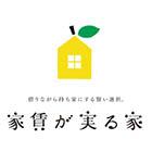 福利厚生型社宅制度「マイホームがもらえる会社」