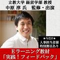 【中原淳氏本人の解説】eラーニング「実践!フィードバック」コース
