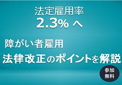 株式会社エスプールプラス [東証1部上場 (株)エスプール100%出資子会社]