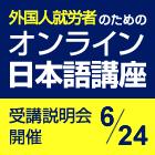 外国人就労者のためのオンライン日本語講座 担当者向けセミナー