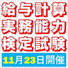 【札幌9月19日(日)】給与計算実務能力検定試験 2級対策講座