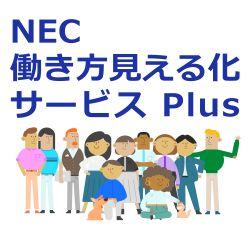 NEC 働き方見える化サービス Plus