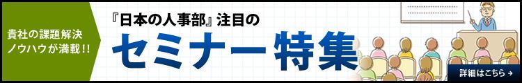 貴社の課題解決ノウハウが満載!! 『日本の人事部』注目のセミナー特集