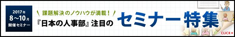 課題解決ノウハウが満載!! 『日本の人事部』注目のセミナー特集
