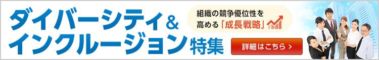 組織の競争優位性を高める「成長戦略」『日本の人事部』ダイバーシティ&インクルージョン特集