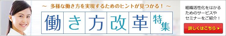 働き方改革特集|日本の人事部