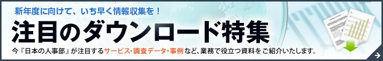 『日本の人事部』注目のダウンロード特集