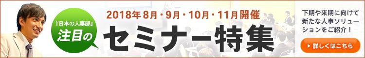 課題解決のノウハウが満載!『日本の人事部』注目のセミナー特集