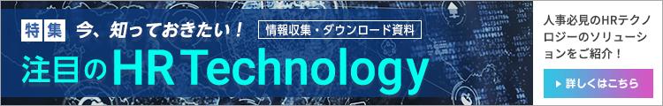 注目のHR Technology特集