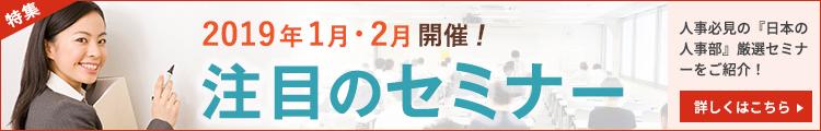 『日本の人事部』注目のセミナー特集